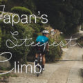 Japan's Steepest Hill - My Name is April
